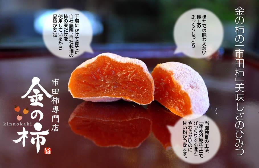 金の柿の「市田柿」美味しさのひみつ