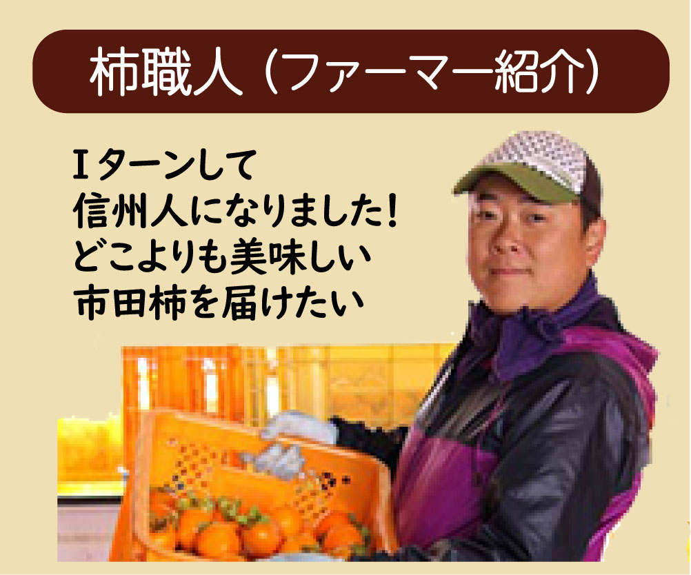 ファーマー紹介